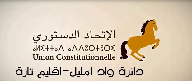 حزب الاتحاد الدستوري يعقد جمعه العام بدائرة واد امليل-اقليم تازة