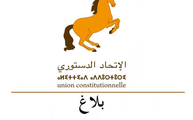 بـــــلاغ صادر عن المكتب السياسي  لحزب الاتحاد الدستوري