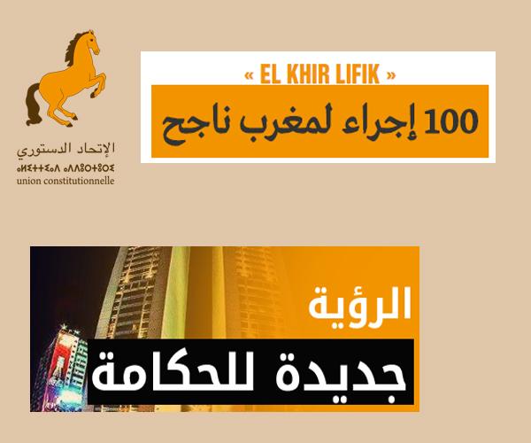 """100 إجراء لمغرب ناجح: رؤية جديدة للحكامة """"الخير_اللي_فيك"""""""