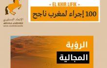 """100 إجراء لمغرب ناجح: الرؤية الترابية """"الخير_اللي_فيك"""""""