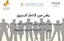 الاتحاد الدستوري ينظم النسخة الثالثة من الماستر كلاس