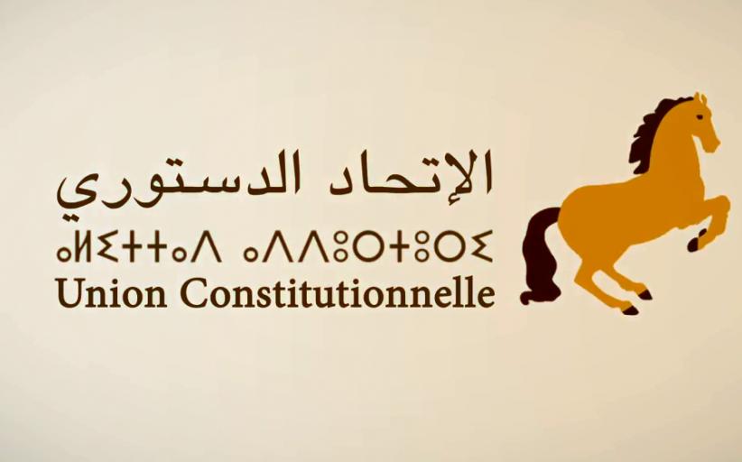 الاتحاد الدستوري يستضيف الدورة الخامسة عشر للجمعية العامة للشبكة الليبرالية الإفريقية