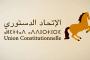 بلاغ المكتب السياسي لحزب الاتحاد الدستوري