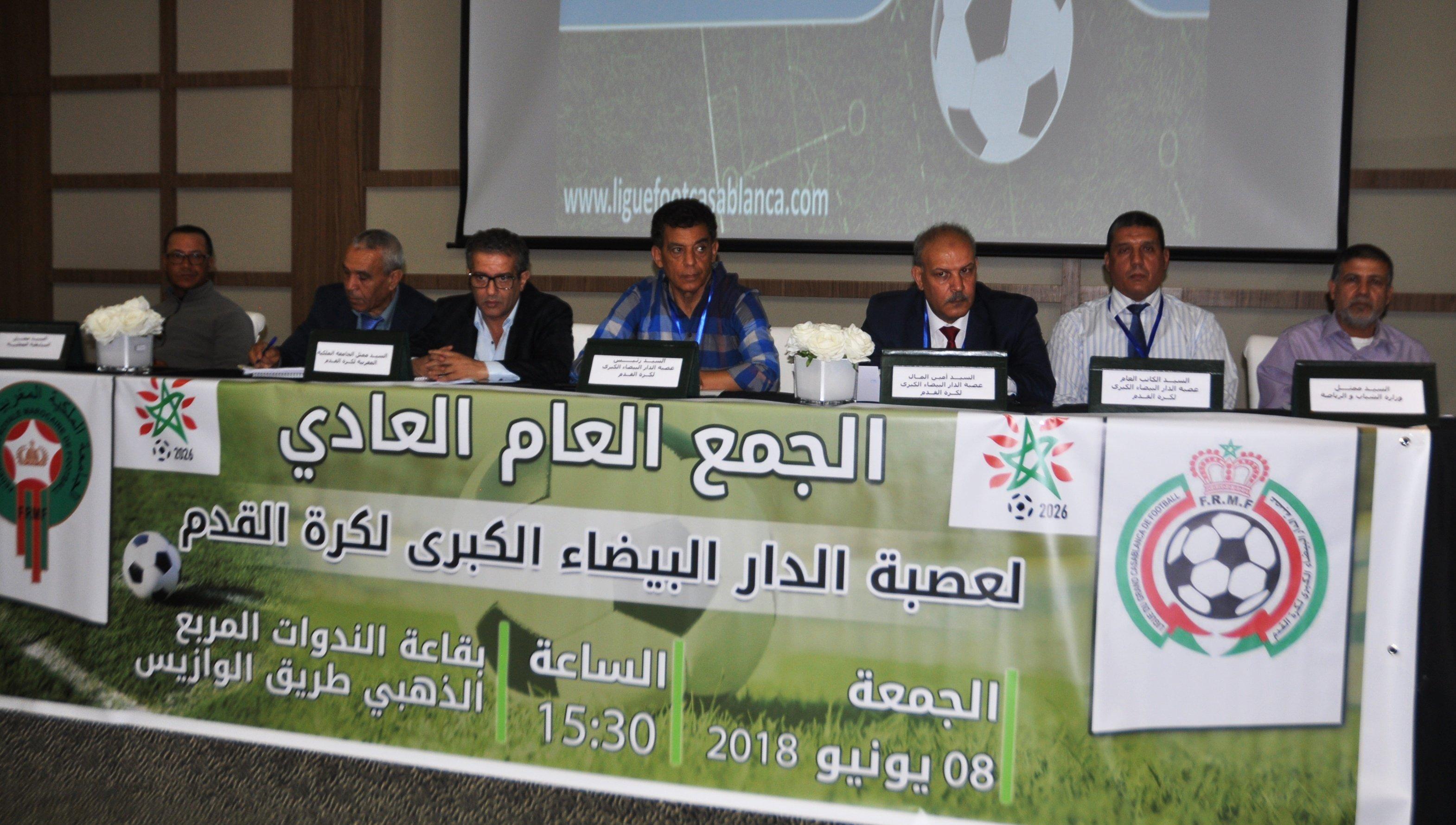 جودار رئيسا لعصبة الدار البيضاء الكبرى لكرة القدم لولاية ثانية