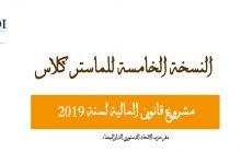 مشروع قانون مالية 2019 محور النسخة الخامسة لماستر كلاس الاتحاد الدستوري