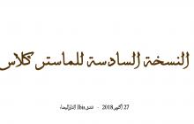 بحضور عثمان الفردوس الاتحاد الدستوري ينظم النسخة السادسة من الماستر كلاس