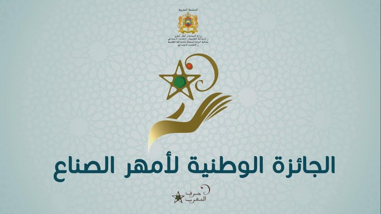 مكناس تحتضن الجائزة الوطنية لأمهر الصناع