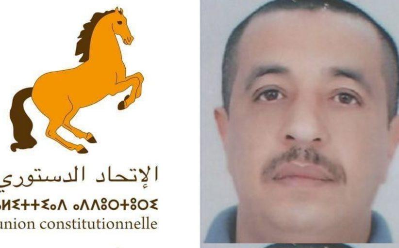 الاتحاد الدستوري يفوز برئاسة جماعة أولاد حسون بمراكش