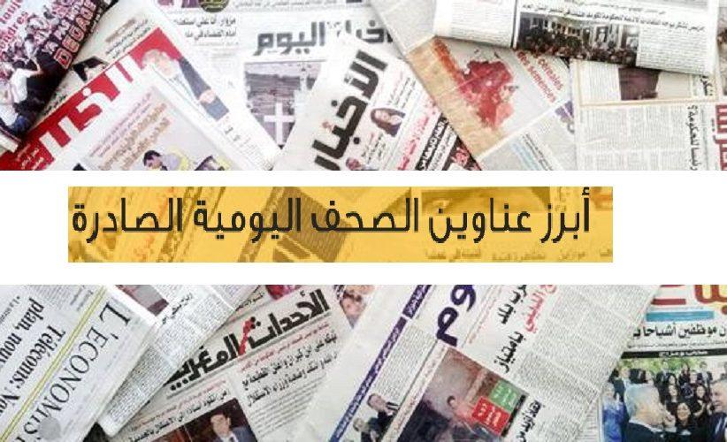 أبرز عناوين الصحف اليومية الصادرة اليوم الاثنين 18 فبراير  2019