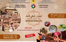 فاس تحتضن المعرض الوطني للجلد تحت شعار