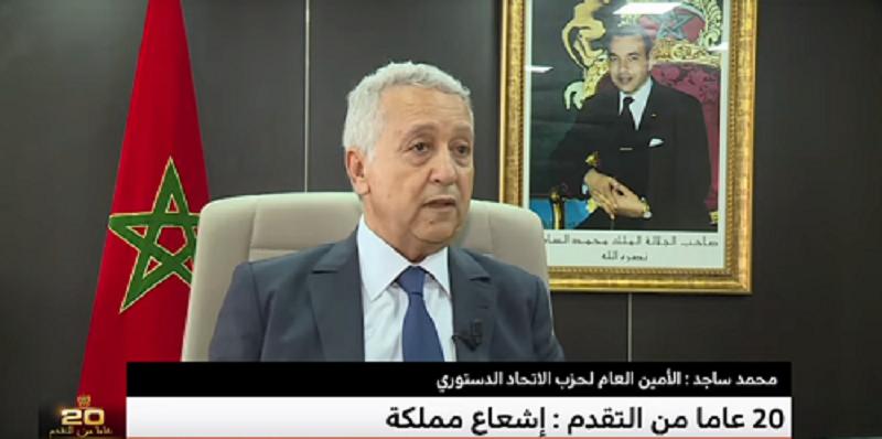 ساجد: المغرب ورش مفتوح في جميع القطاعات والجهات
