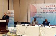 الشراكة بين الصين وإفريقيا: المغرب يؤكد في أديس أبابا الترابط القائم بين السلم والأمن والتنمية