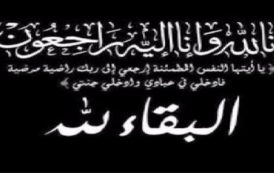الأمين العام للحزب يبعث برسالة تعزية الى الاخ عادل ياسر عضو المكتب السياسي في وفاته خاله رحمه الله