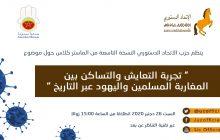 تجربة التعايش بين المسلمين واليهود عبر التاريخ محور النسخة التاسعة من الماستر كلاس الخاص بحزب الاتحاد الدستوري