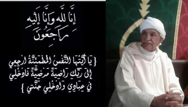 تعزية في وفاة المرحوم الحاج عمر حسباني